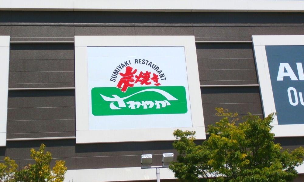 炭焼きレストラン さわやか イオンモール浜松市野 様 2021.04.19施工