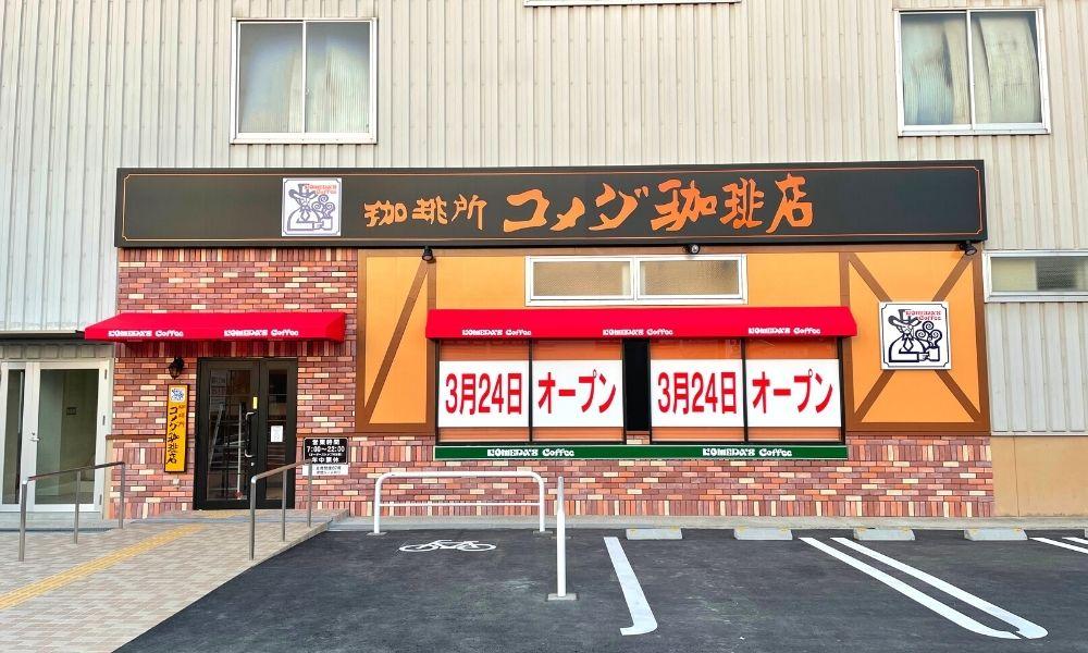 コメダ珈琲店 淡路志筑店 様 2021.03.23施工